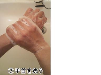 インフルエンザを予防する手洗いの方法⑦