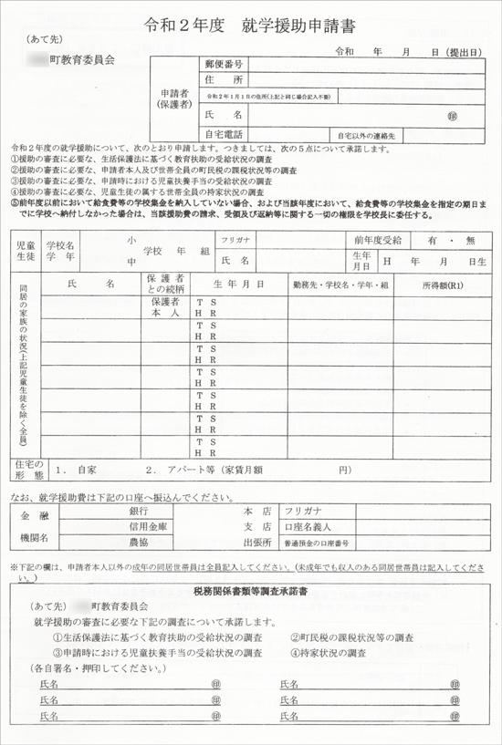 当サイトの管理人が住む自治体の申請書